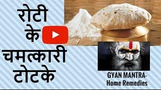 रोटी के उपाय roti ke totke रोटी के चमत्कारी टोटके roti ke fayde chapati benefits