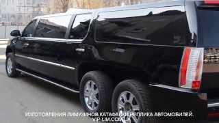 изготовление лимузинов в Украине VIP LIM