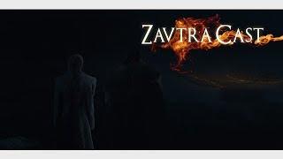 Zavtracast (Завтракаст) 142 – Блиц (подкаст-видеоверсия)