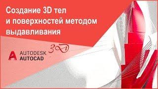 [Курс Автокад 3D] Создание 3D тел и поверхностей методом выдавливания в AutoCAD, команда