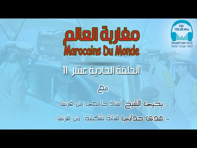 11 -  مغاربة العالم