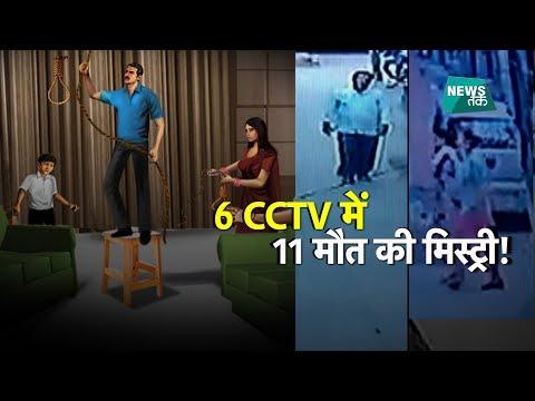 बुराड़ी में 6 CCTV VIDEO में 11 मौत की स्टोरी और मास्टरमाइंड के अंधविश्वास का खेल!LIVE | News Tak