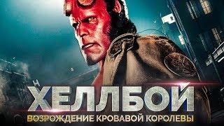 Хеллбой 3: Возрождение кровавой королевы [Обзор] / [Тизер-трейлер на русском]
