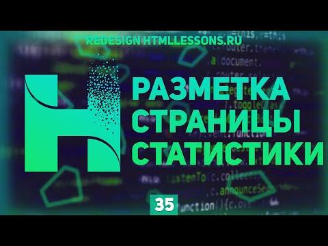 РАЗМЕТКА СТРАНИЦЫ СТАТИСТИКИ - ВЕРСТКА НА ПРИМЕРЕ РЕДИЗАЙНА HTMLLESSONS.RU #35