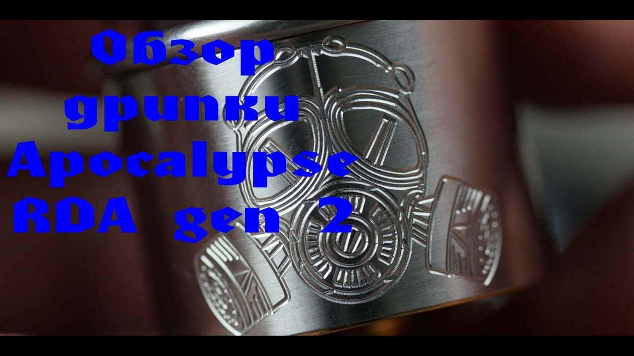 Caiman RDA v4 - Вкусная Табачная Дрипка!!! - YouTube