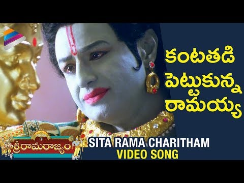Sita Rama Charitham Video Song | Sri Rama Rajyam Movie Songs | Balakrishna | Nayanthara | Ilayaraja