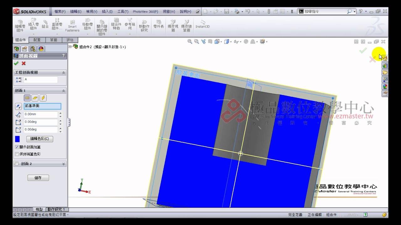 SolidWorks-組合件外部參考設計 - YouTube