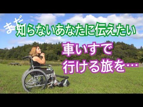 現代のもののけ姫Maco(渋谷真子)の人気動画!車イスYoutuber!
