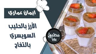 الأرز بالحليب السويسري بالتفاح - ايمان عماري