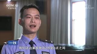 《一线》 20190813 高速迷影  CCTV社会与法