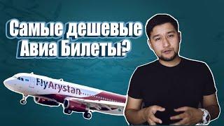 flyArystan Самые дешевые Авиа Билеты в Казахстана!?