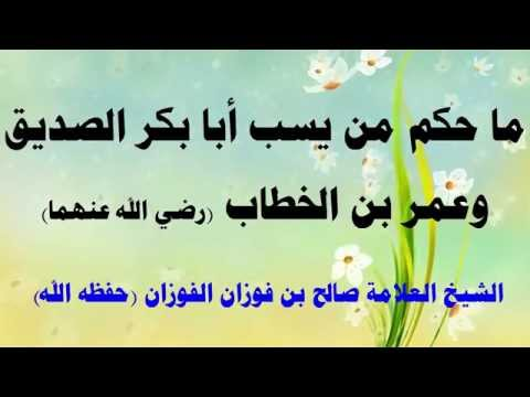 حكم من سب أبا بكر وعمر  رضي الله عنهما للشيخ صالح الفوزان