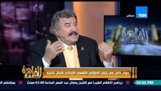 مساء القاهرة - رئيس المؤتمر الشعبي اللبناني...على امريكا ان تعلم انتهاء عهد التبعية فى المنطقة