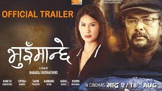 New Nepali Movie -2017/2074 | BHUIMANCHHE ||  भूईंमान्छे || Official Trailer || 2k