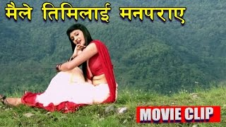 Maile Timilai man Paraye | मैले तिमीलाई मनपराए | Movie Song | SAMJHIRAKHA HAI