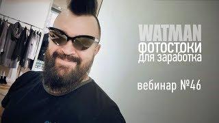Заработок на фотостоках. Вебинар Антона Ватмана №46: отвечаю на вопросы начинающих фотостокеров