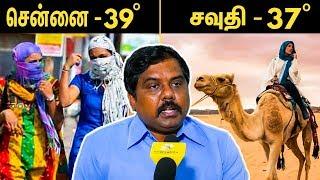பாலைவனமாகும் சென்னை  : Sundar Rajan Interview About Weather Change & Water Scarcity    Tamilnadu