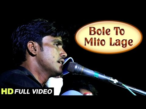 Rajasthani Folk Song - Bole To Mitho Lage | FULL HD VIDEO | Dev Music Live