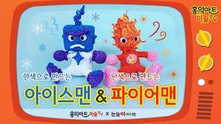 아이스맨 파이어맨/ 눈높이 아티맘 3-1 (+더보기 링…