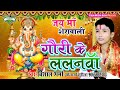 Download गौरी के हो ललनवा    गणेश बन्दना    Gauri Ke Ho Lalanwa    Vishal Sharma'Sharma Surila' MP3 song and Music Video