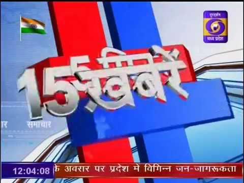 5 MIN 15 KHABREN 27 JAN 2019 । 5 मिनट 15 खबरें । DD NEWS MP