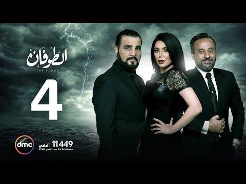 مسلسل الطوفان - الحلقة الرابعة - The Flood Episode 04