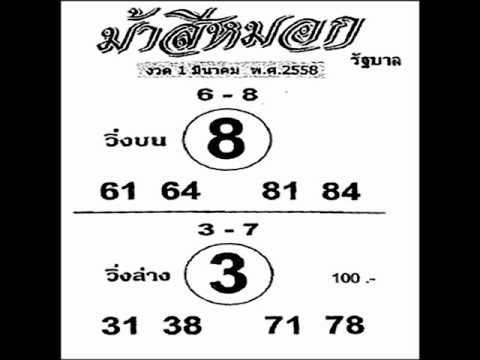 หวยซองดัง1/3/58 เลขเด็ดงวด 1 มี.ค. 2558 ชุด 1