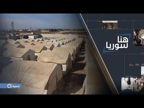 مخيمات ريف حلب..  هذا هو الخيار البديل والخطر للنساء عند الولادة  - نشر قبل 13 ساعة