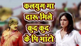 कलयुग मा दारू मिले कूद कूद के पि भांटो  - Chhattisgarhi Superhit Holi Song - Karan Khan, Shikha
