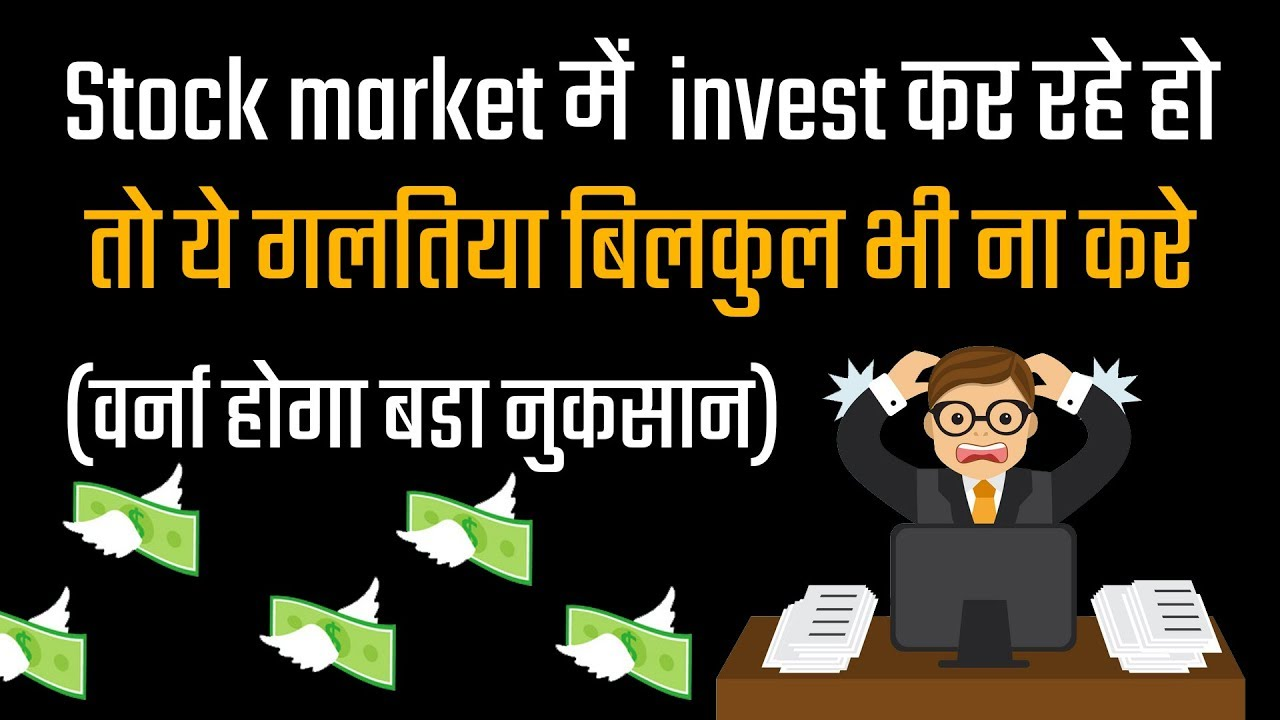 Top 5 Mistakes that Investor Should Avoid   In Hindi