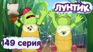 Лунтик и его друзья - 149 серия. Мирный путь