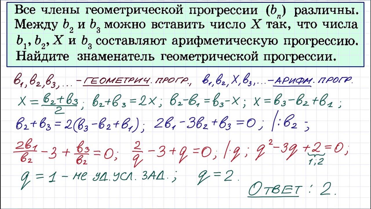 Арифметическая и геометрическая прогрессия задачи с решениями решение задач сотрудничество