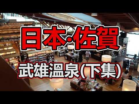 我迷失方向了!武雄溫泉 ♨【下集】《 VLOG 》✈ 日本.佐賀遊學