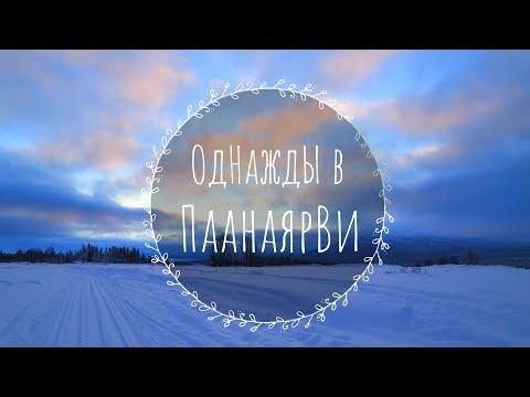видео: На снегоходах в Паанаярви. 3-6 января 2018.