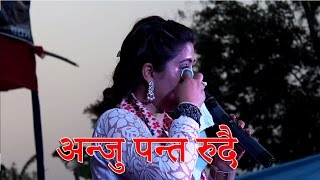 Anju Panta Crying in Stage - अन्जु पन्त  रुदै