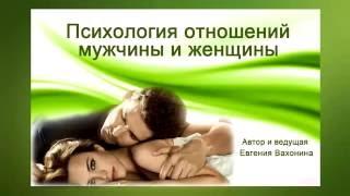 Евгения Вахонина Психология отношений мужчины и женщины(, 2016-06-06T06:50:58.000Z)
