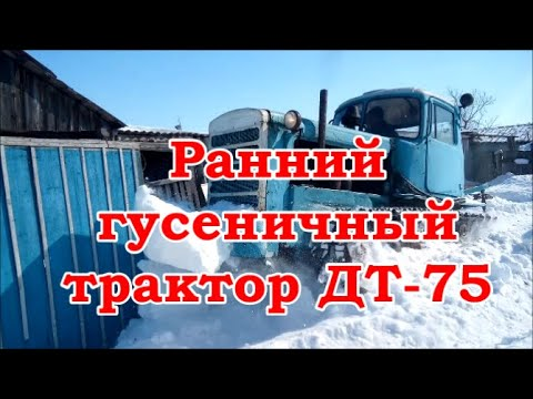 Ранний гусеничный трактор ДТ-75