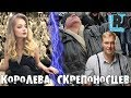 ЛИЗА ПЕСКОВА: Королева деградантов и скрепоносцев. Россия 2019