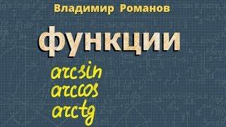 тригонометрия ОБРАТНЫЕ ТРИГОНОМЕТРИЧЕСКИЕ ФУНКЦИИ 10 11 класс
