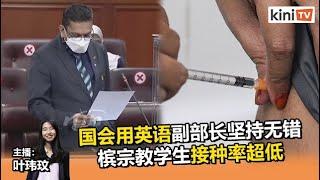 2021年10月15日《Kinitv快报》莱士批不用国语 副部长如何回应?
