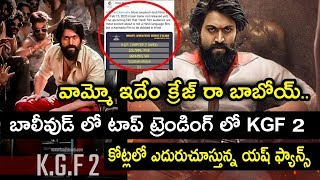 kgf-chapter-2-top-trending-movie-in-bollywood-yash-fans-waiting-for-kgf-2-in-hindi-i5-network