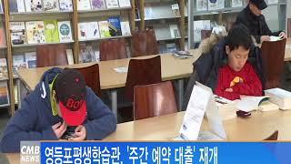 [서울 뉴스] 영등포평생학습관, 주간예약대출 재개
