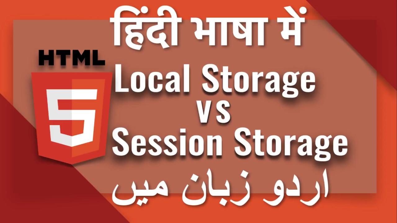 Html5 Javascript Api Tutorial Local Storage Session With In Urdu 2017