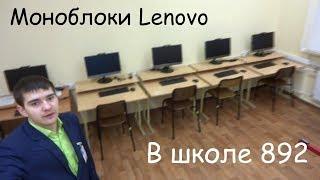 новый кабинет информатики в школе 892
