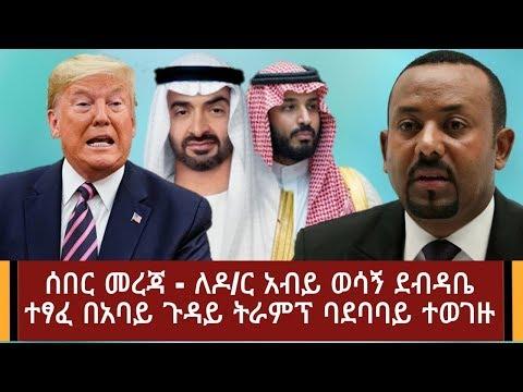 Ethiopia: መረጃ – ለዶ/ር አብይ ወሳኝ ደብዳቤ ተፃፈ በአባይ ጉዳይ ትራምፕ ባደባባይ ተወገዙ   Abel Birhanu