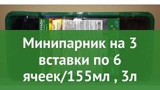 Минипарник на 3 вставки по 6 ячеек/155мл (Флоралайф), 3л обзор 7250284
