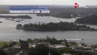 بالفيديو ..تعرف على حالة الطقس اليوم الأحد 19 نوفمبر فى عواصم ومدن العالم على قناة on live