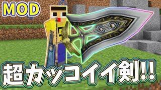 マインクラフト史上最もカッコイイ剣!ぐっち最強の騎士になる!!マイクラMOD thumbnail