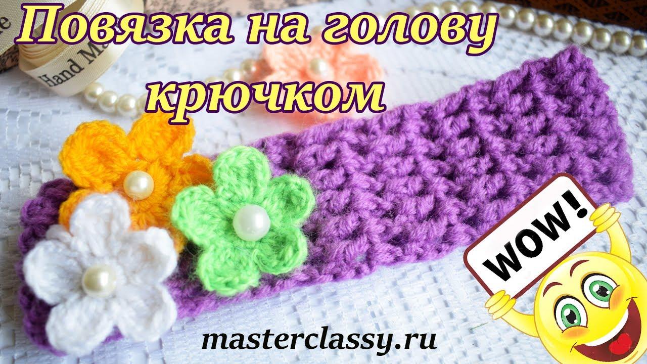 56abdaf07d18 Вязание крючком для начинающих. Красивая повязка на голову для девочки:  видео урок