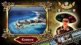 #16 Канкун (Мексика)(Фрагмент из фильма -
